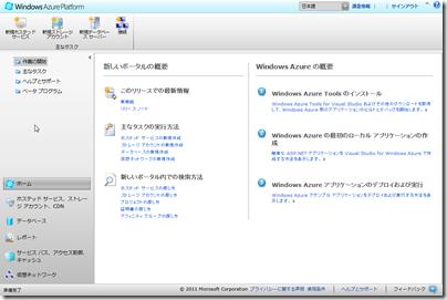 Windows Azure 管理ポータル