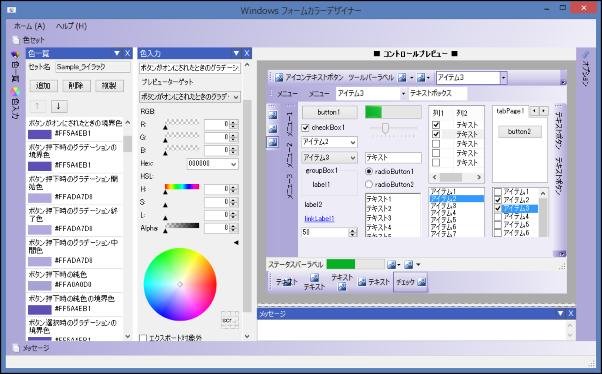 WinFormColorTop_0001