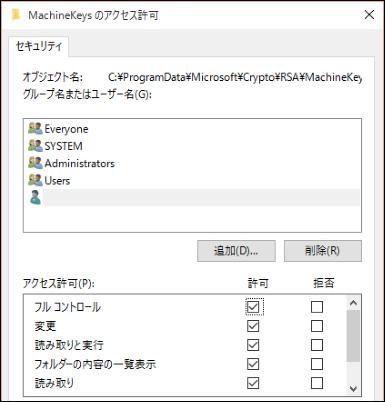 2015-09-16 22_40_20-MachineKeys のアクセス許可