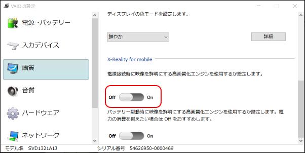 2015-11-14 09_25_28-VAIO の設定_600