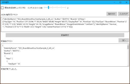 2016-04-29 11_20_11-JSON整形