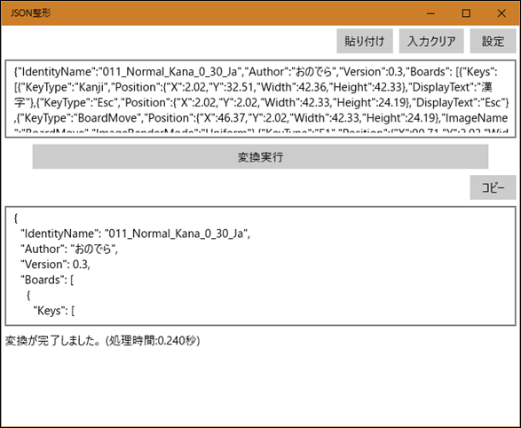 2017-01-28 17_50_55-JSON整形